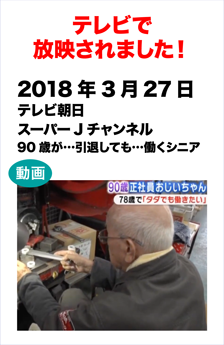 2018年3月27日放送 テレビ朝日「スーパーJチャンネル」で紹介されました
