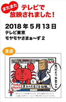 またまたテレビで放送されました! 2018年5月13日放送 テレビ東京「モヤモヤさまーず2」