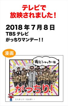 テレビで放送されました! 2018年7月8日放送 TBSテレビ「がっちりマンデー!!」