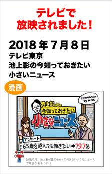 テレビで放送されました! 2018年7月8日放送 テレビ東京「池上彰の今知っておきたい小さなニュース」