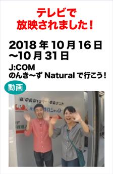 テレビで放送されました!  2018年10月16日~10月31日 J:COM「のんき~ず Naturalで行こう!」
