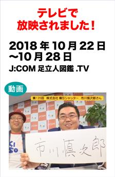 テレビで放送されました!  2018年10月22日~10月28日 J:COM「足立人図鑑.TV」