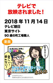 テレビで放送されました!  2018年11月14日 テレビ朝日「東京サイト」