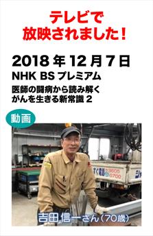 テレビで放送されました!  2018年12月7日 NHK BSプレミアム「医師の闘病から読み解く がんを生きる新常識2」