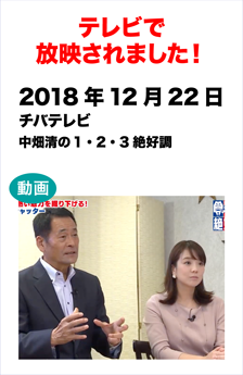 テレビで放送されました!  2018年12月22日 チバテレビ「中畑清の1・2・3絶好調」