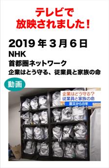 テレビで放送されました!  2019年3月6日 NHK「首都圏ネットワーク」