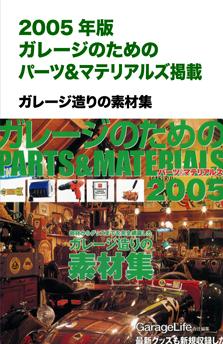 2005年 ガレージのためのパーツ&マテリアルズ 掲載