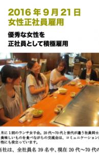 2016年9月21日女性正社員雇用