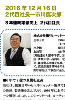 2016年12月16日2代目社長ー市川慎次郎