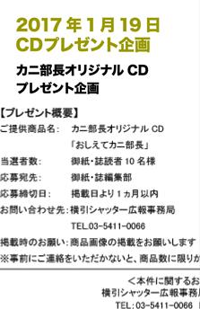 2017年1月19日CDプレゼント企画