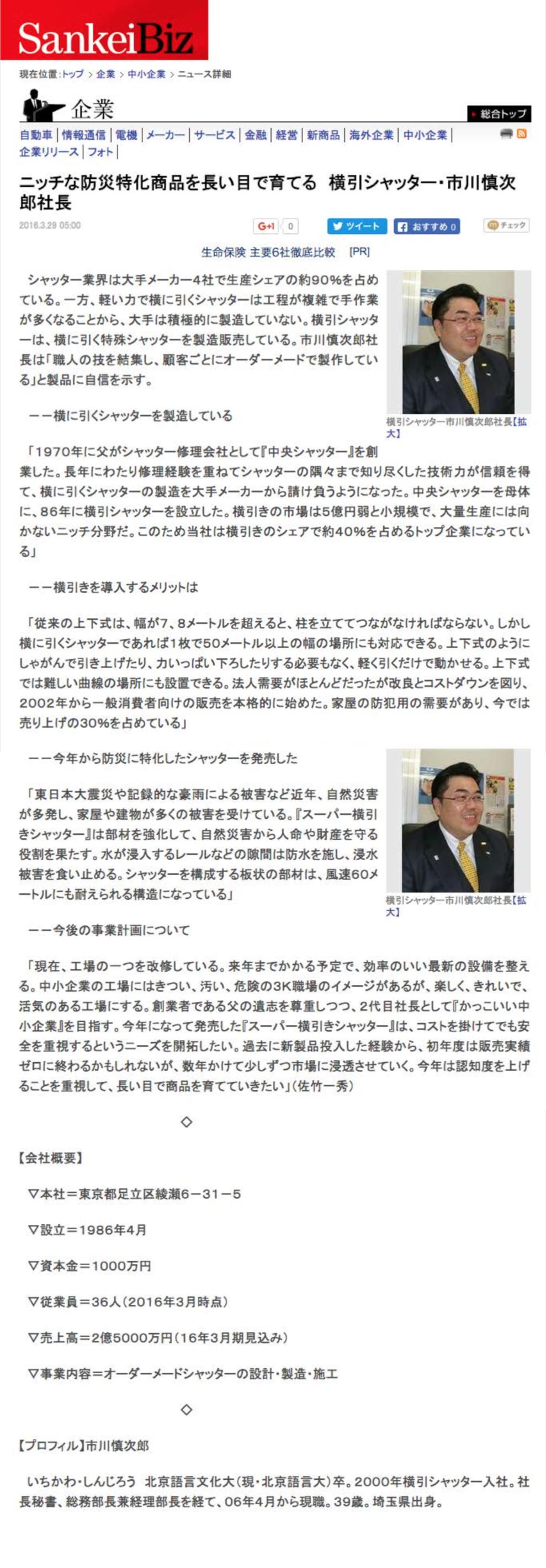 2016年3月29日Sankei Biz