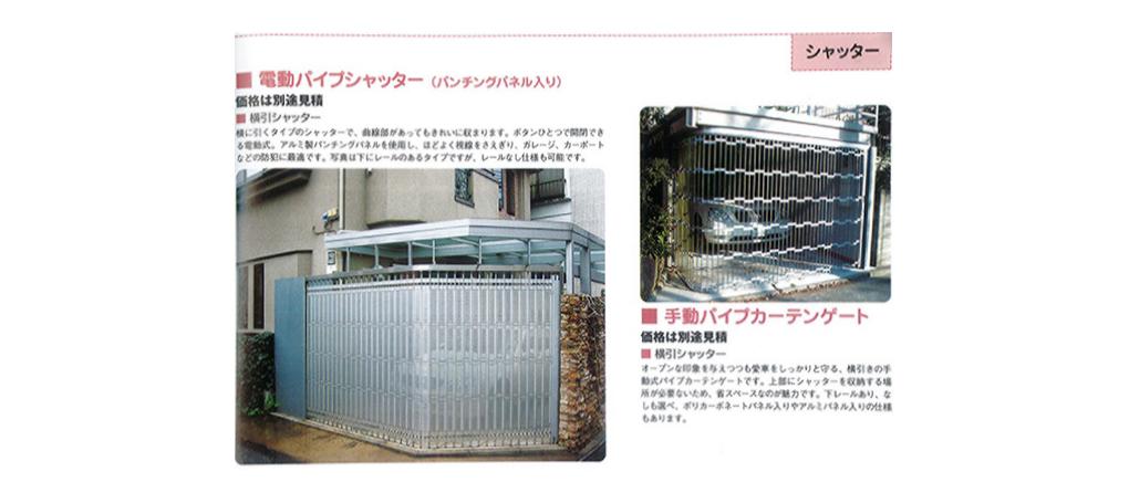 200608住まいの顔ー門・壁&ガレージ