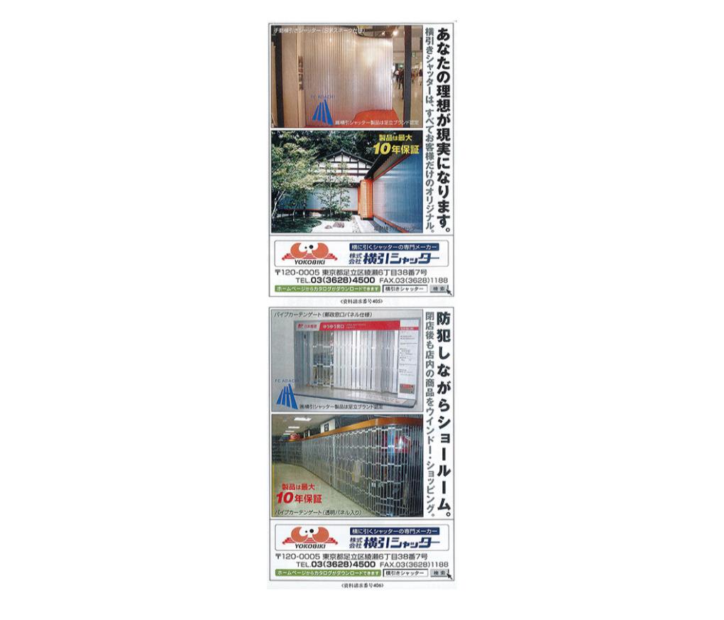 200911日経ホームビルダー