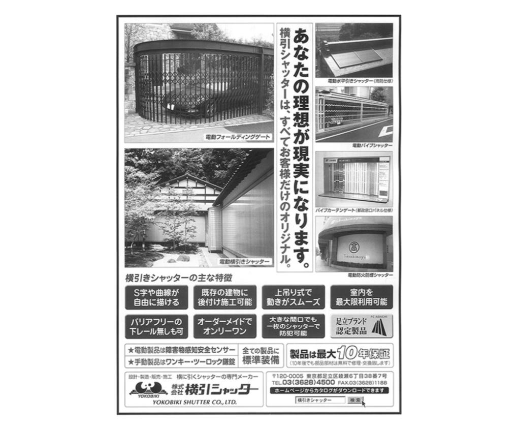 201001建築と社会