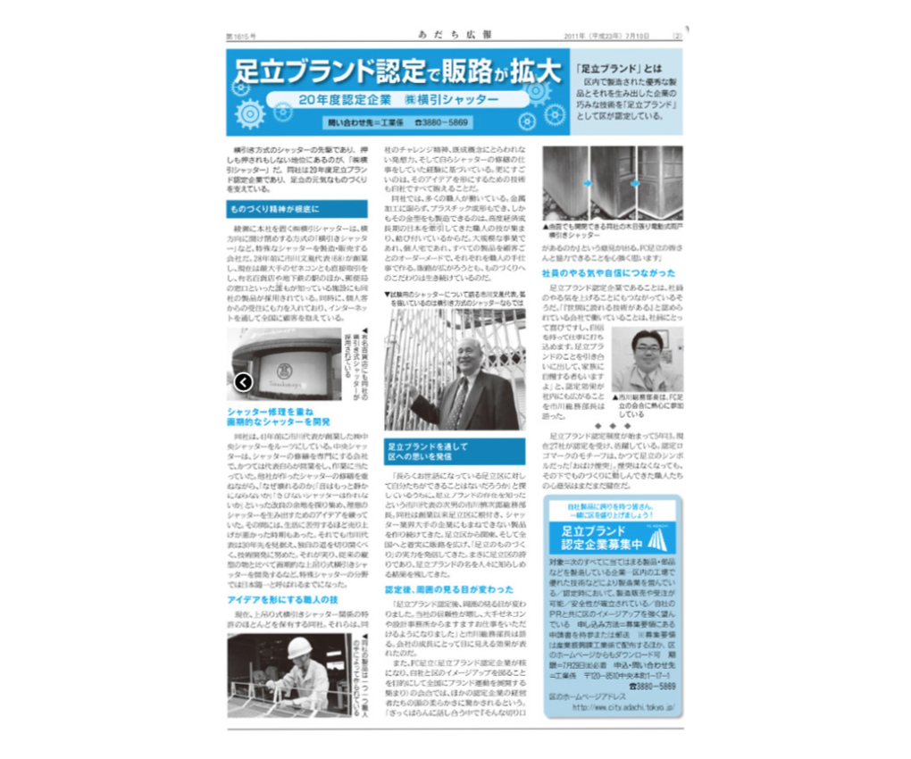 20110710あだち広報