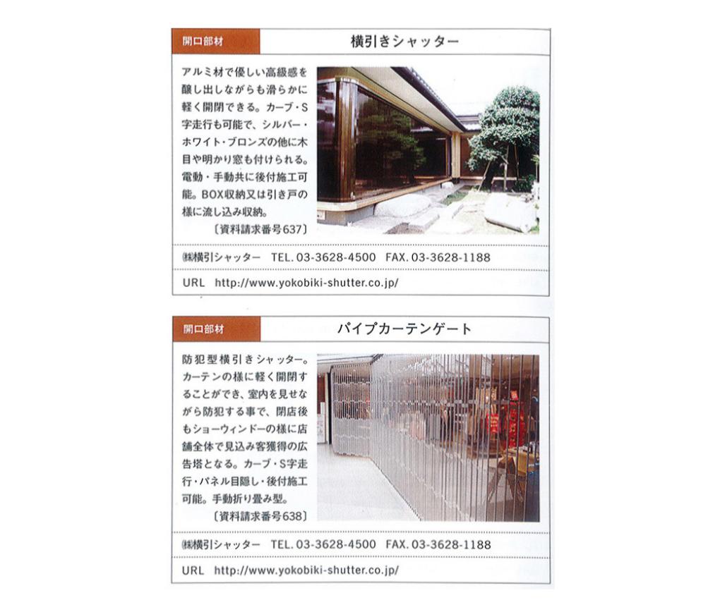 201204商店建築