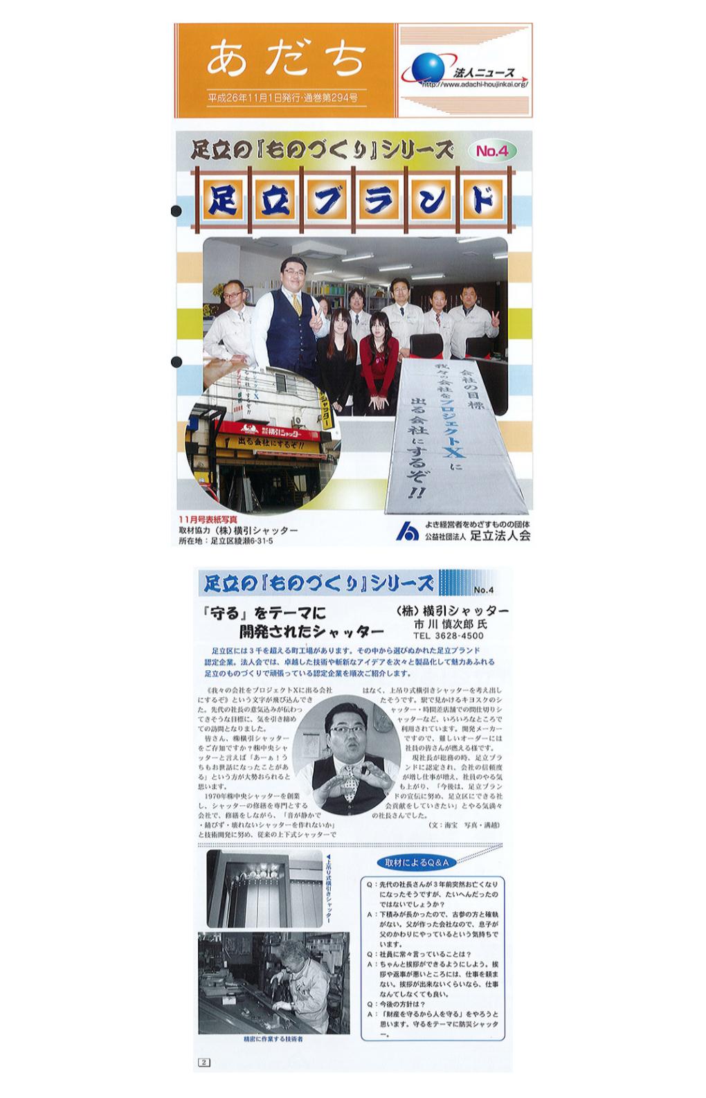 201411法人ニュースあだち
