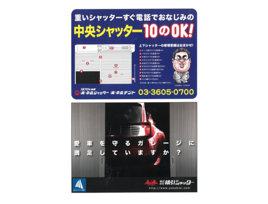 201512東京青年会議所2015年間活動報告