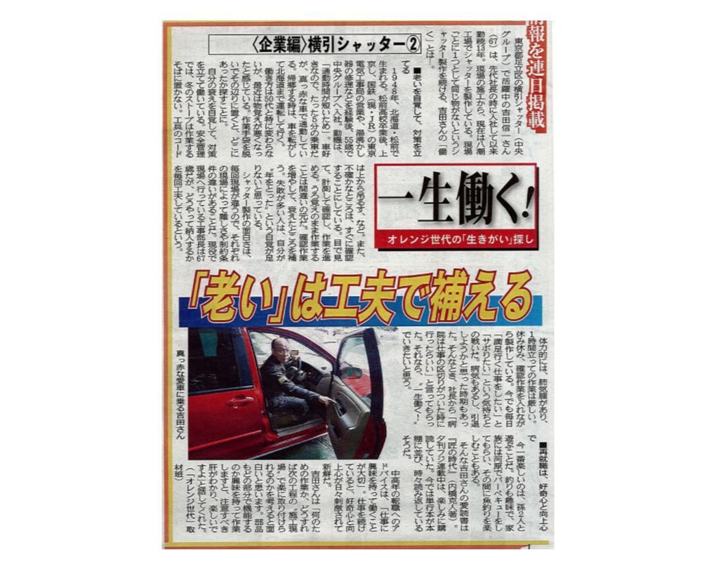 20160210夕刊フジ