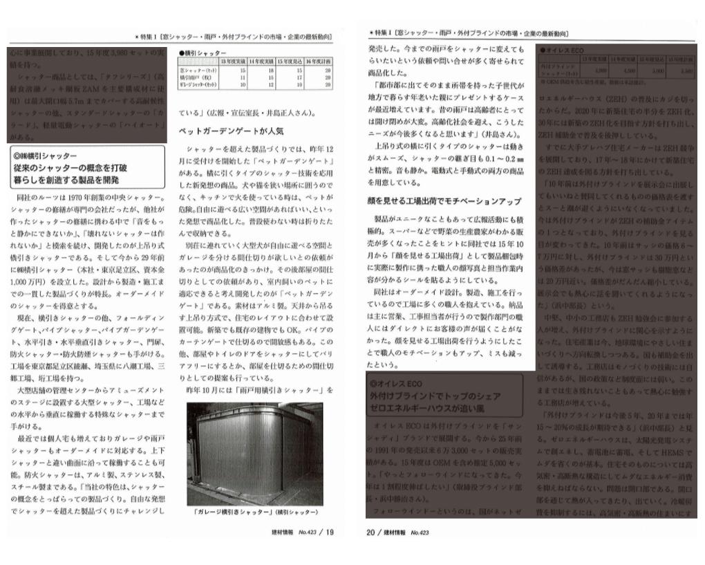 20160301建材情報