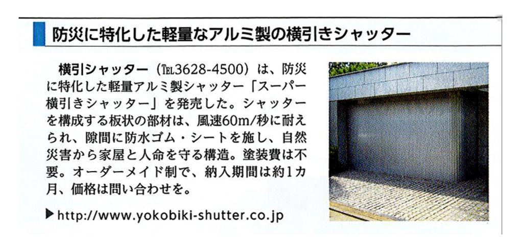 20160320東商新聞