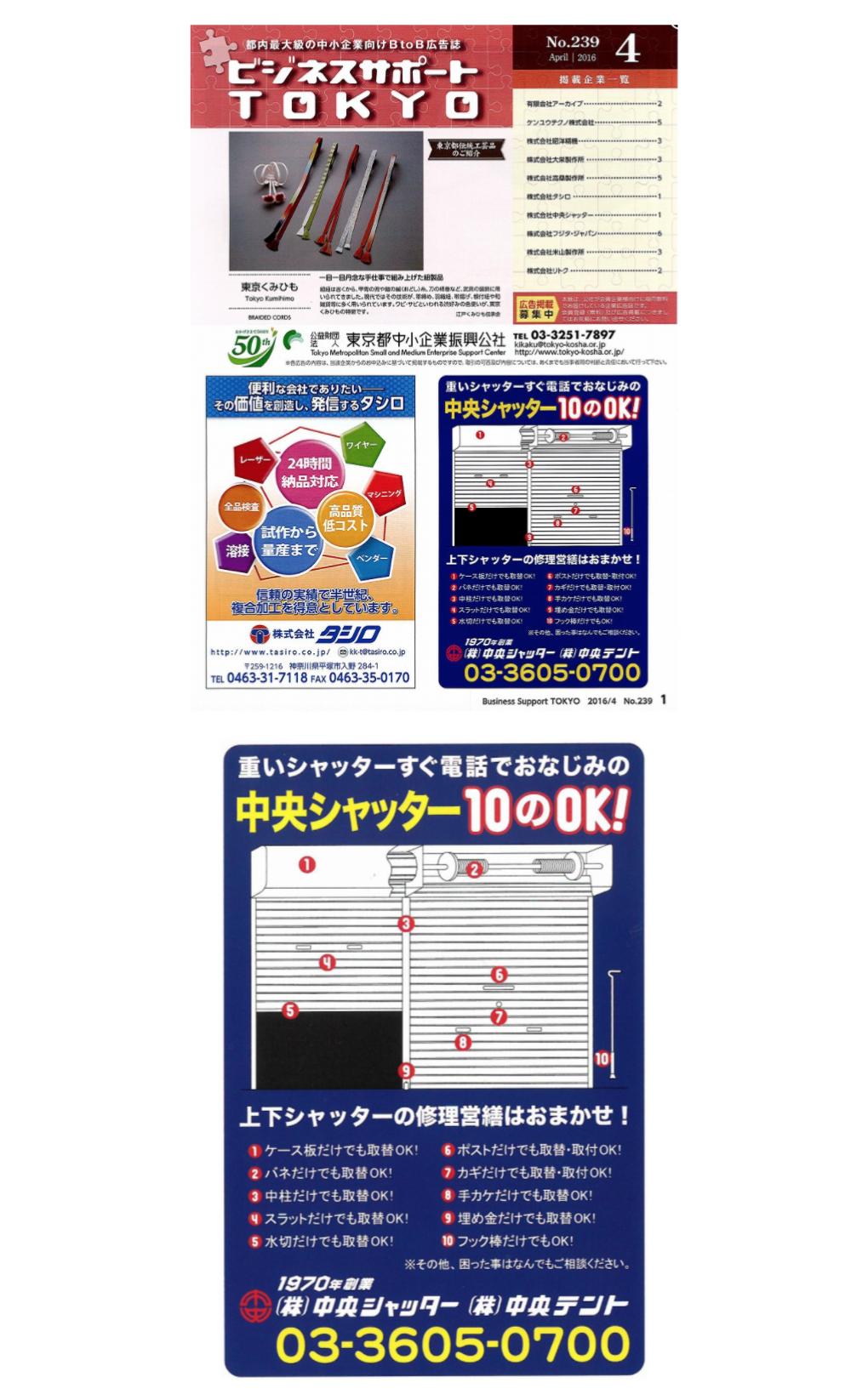 201604ビジネスサポートTOKYO