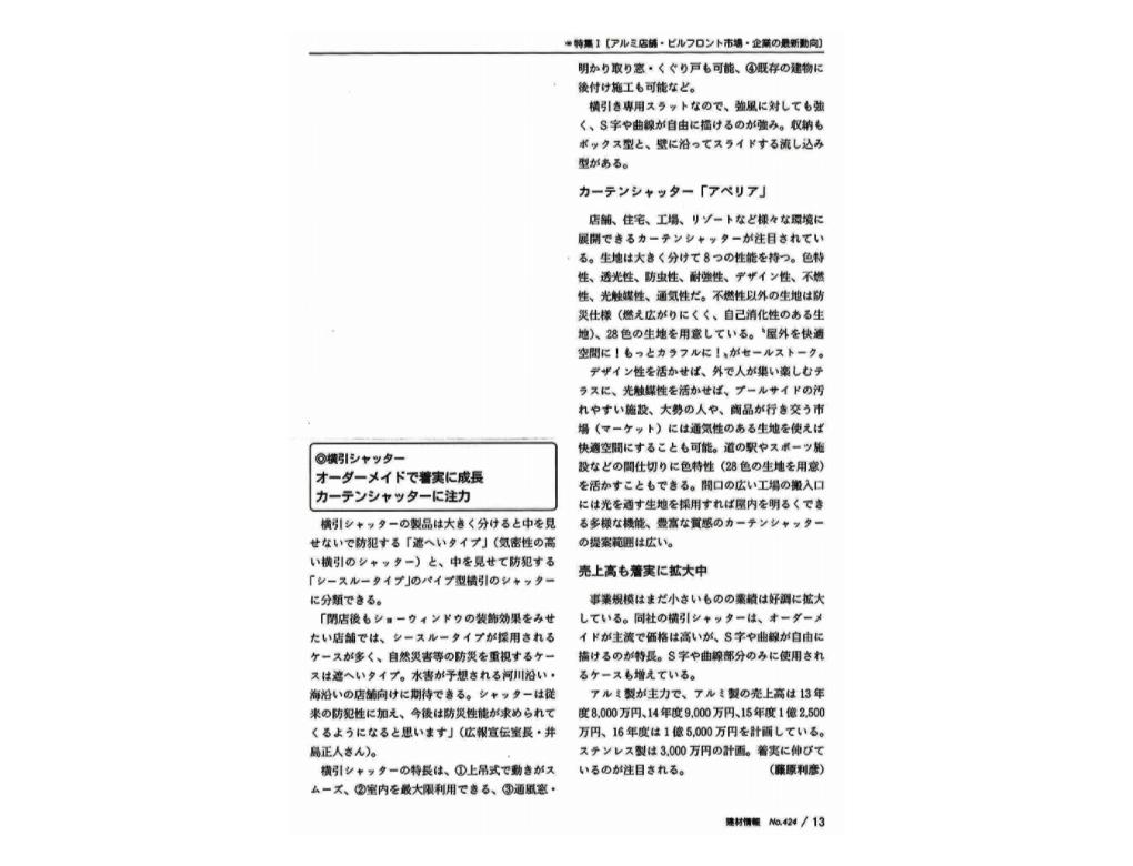 20160401建材情報