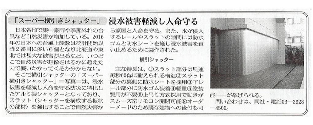 20170228建設通信新聞