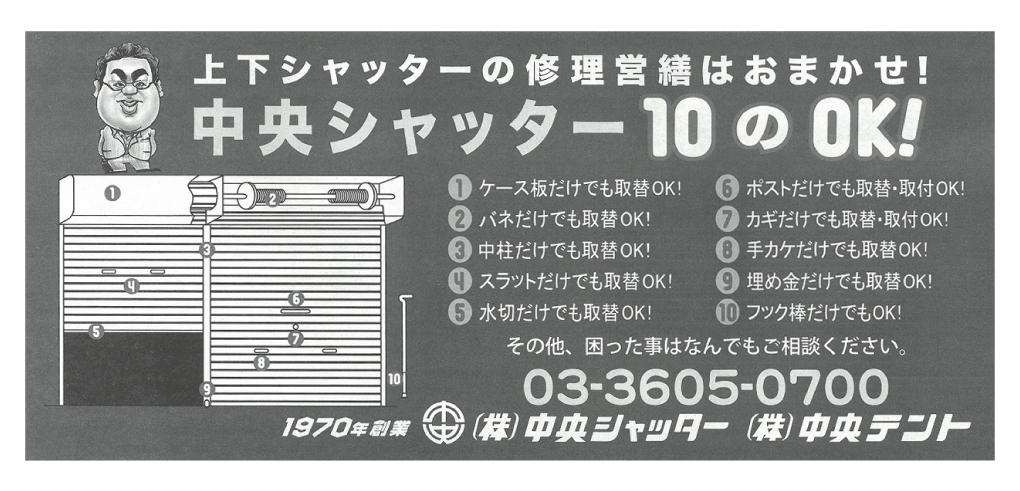 20170919リフォーム産業新聞