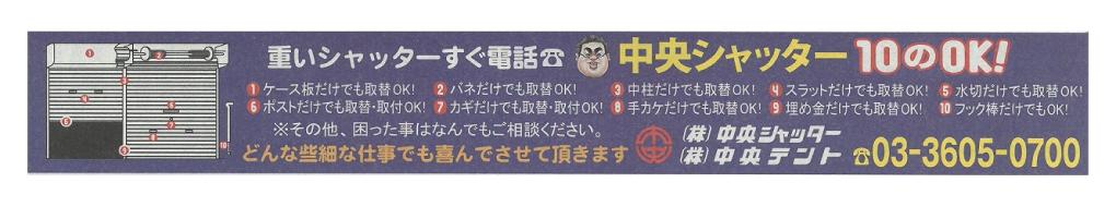 20171005足立朝日