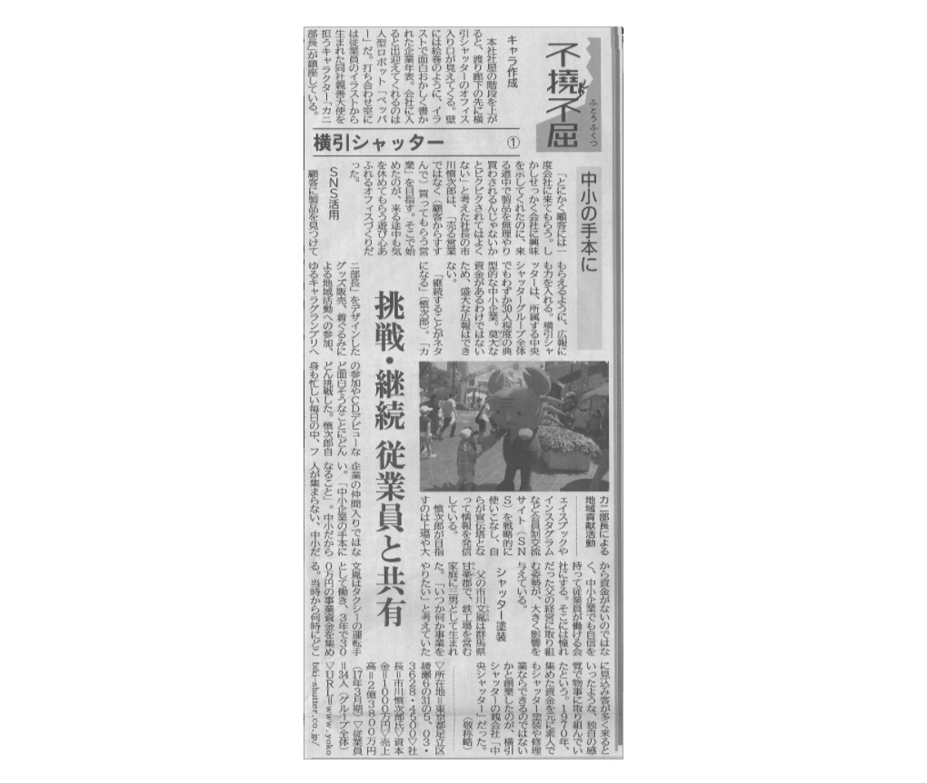 20180313日刊工業新聞