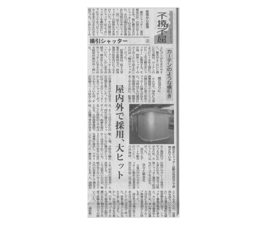 20180314日刊工業新聞