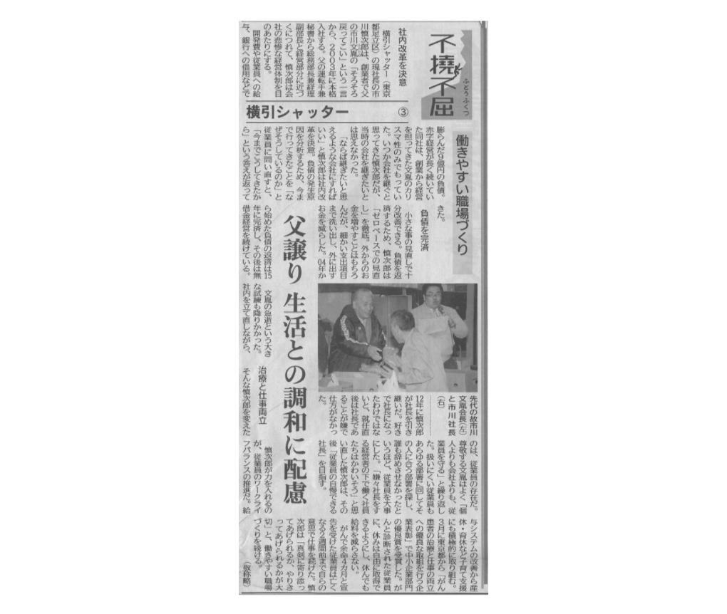 20180315日刊工業新聞