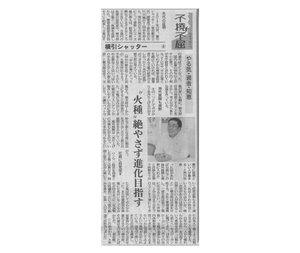 20180316日刊工業新聞
