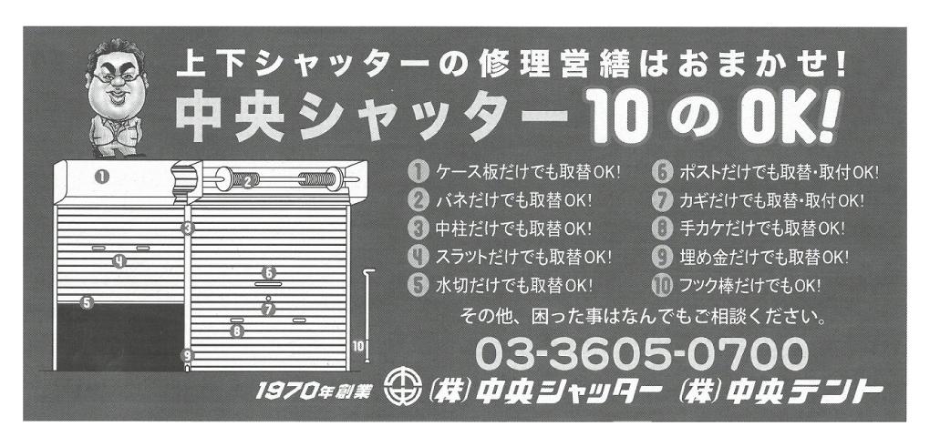 20180320リフォーム産業新聞