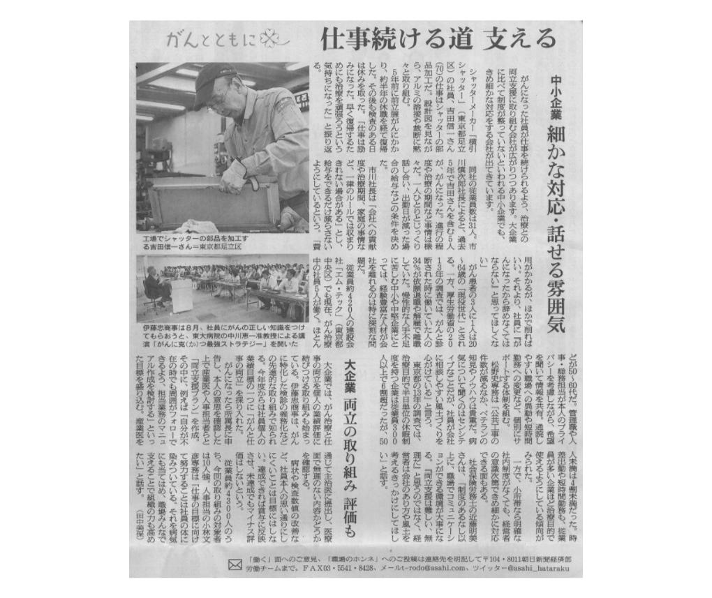 20180917朝日新聞