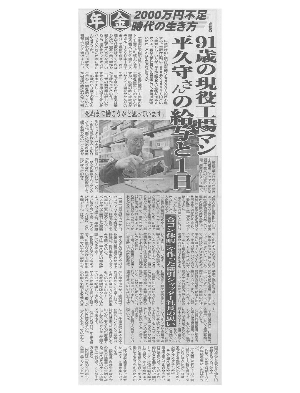 20190622日刊ゲンダイ