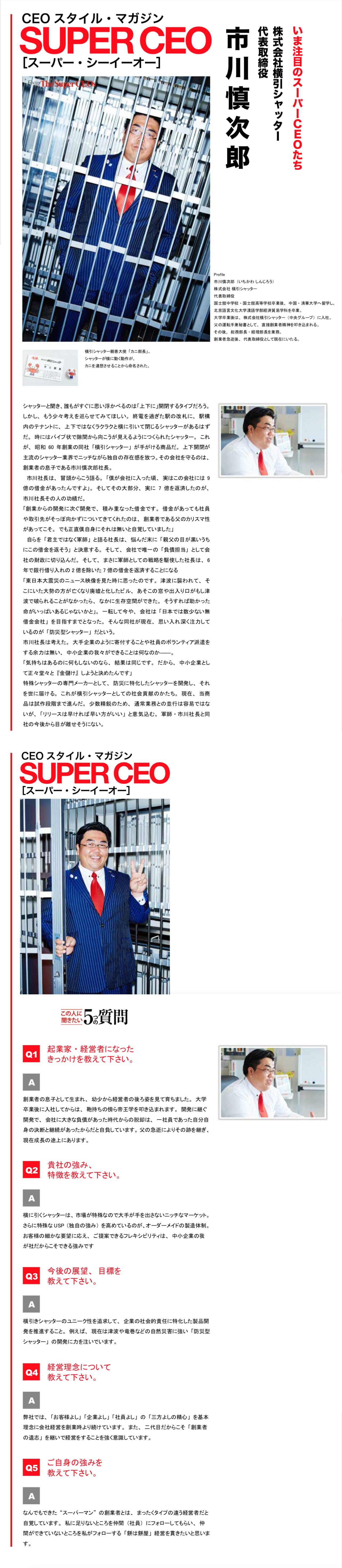 2015年SUPER CEO