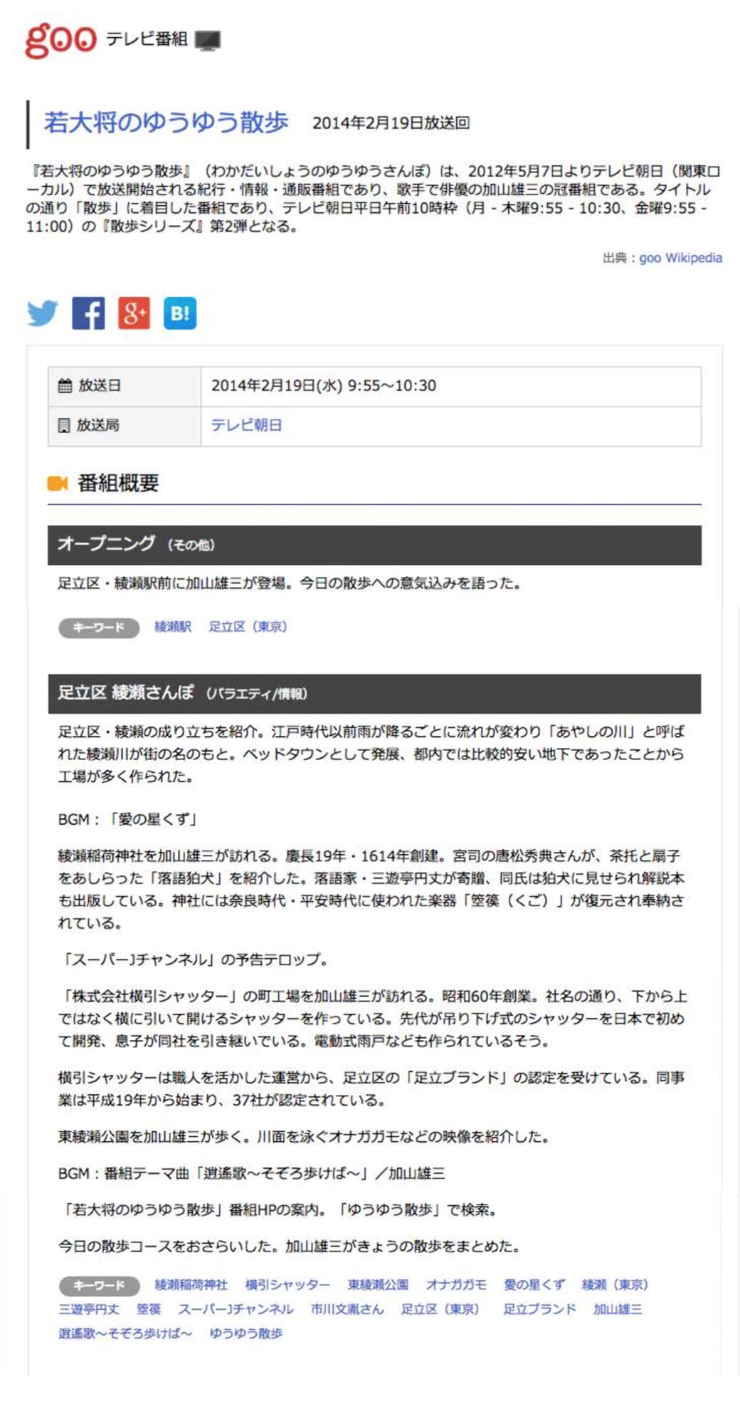 2014年2月19日gooテレビ番組