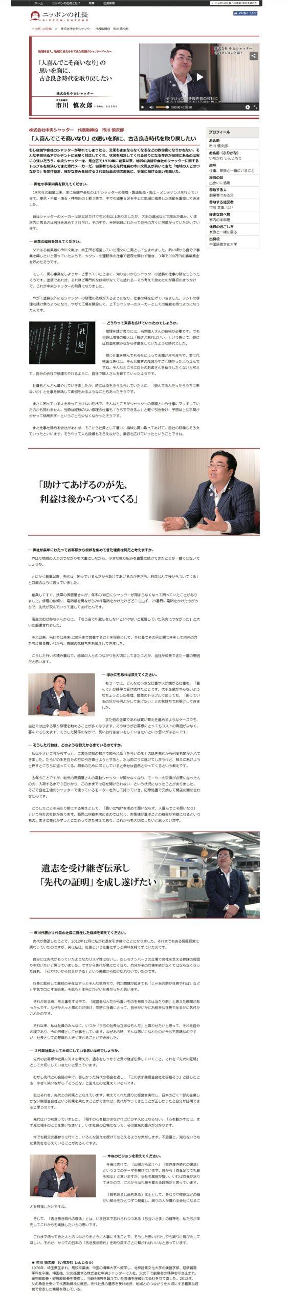 2017年8月16日ニッポンの社長
