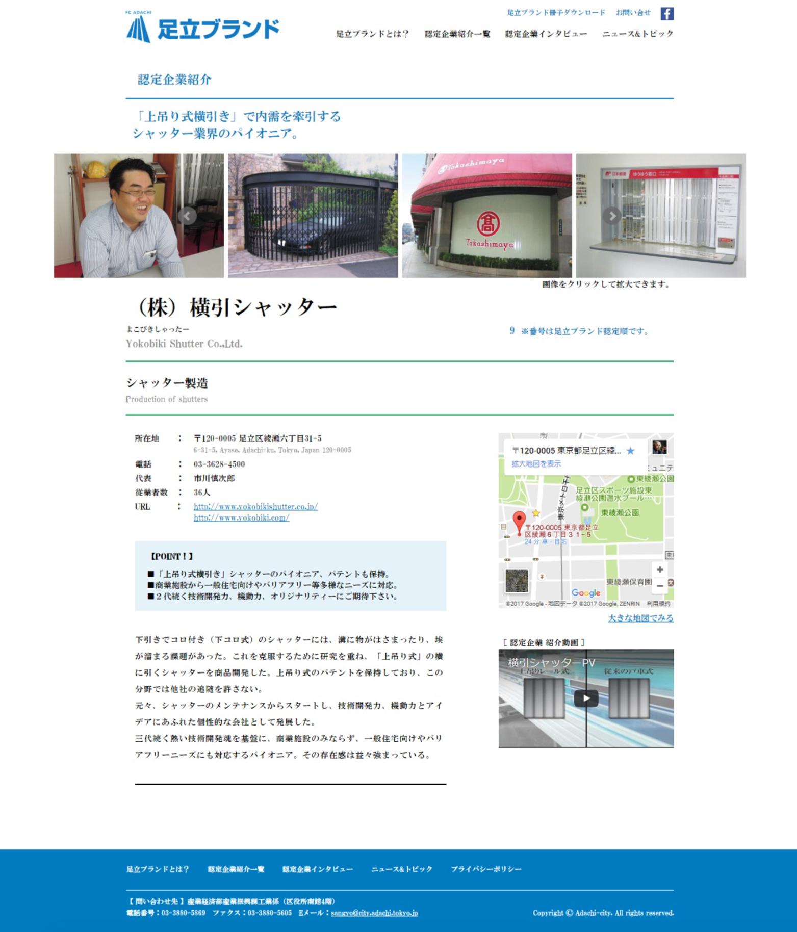 2017年4月足立ブランド認定企業紹介