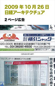 20091026日経アーキテクテュア