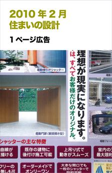201002住まいの設計