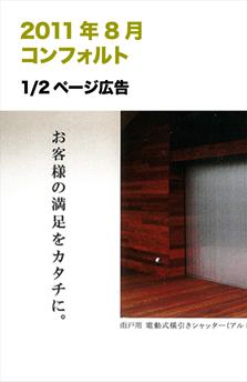 201108コンフォルト