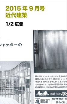 201509近代建築