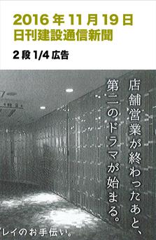 20151119日刊建設通信新聞