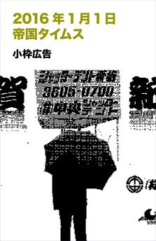20160101帝国タイムス