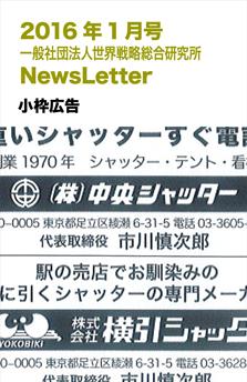201601NewaLetter