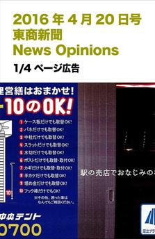 201604東商新聞News-Opinions