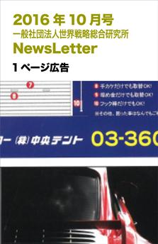 201610NewsLetter